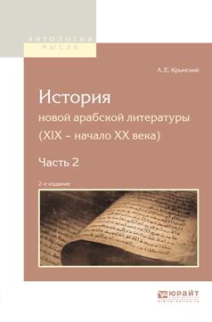 История новой арабской литературы (xix – начало XX века) в 2 ч. Часть 2 2-е изд.
