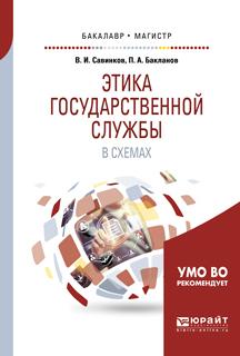 Владимир Ильич Савинков Этика государственной службы в схемах. Учебное пособие для бакалавриата и магистратуры правовые основы профессиональной