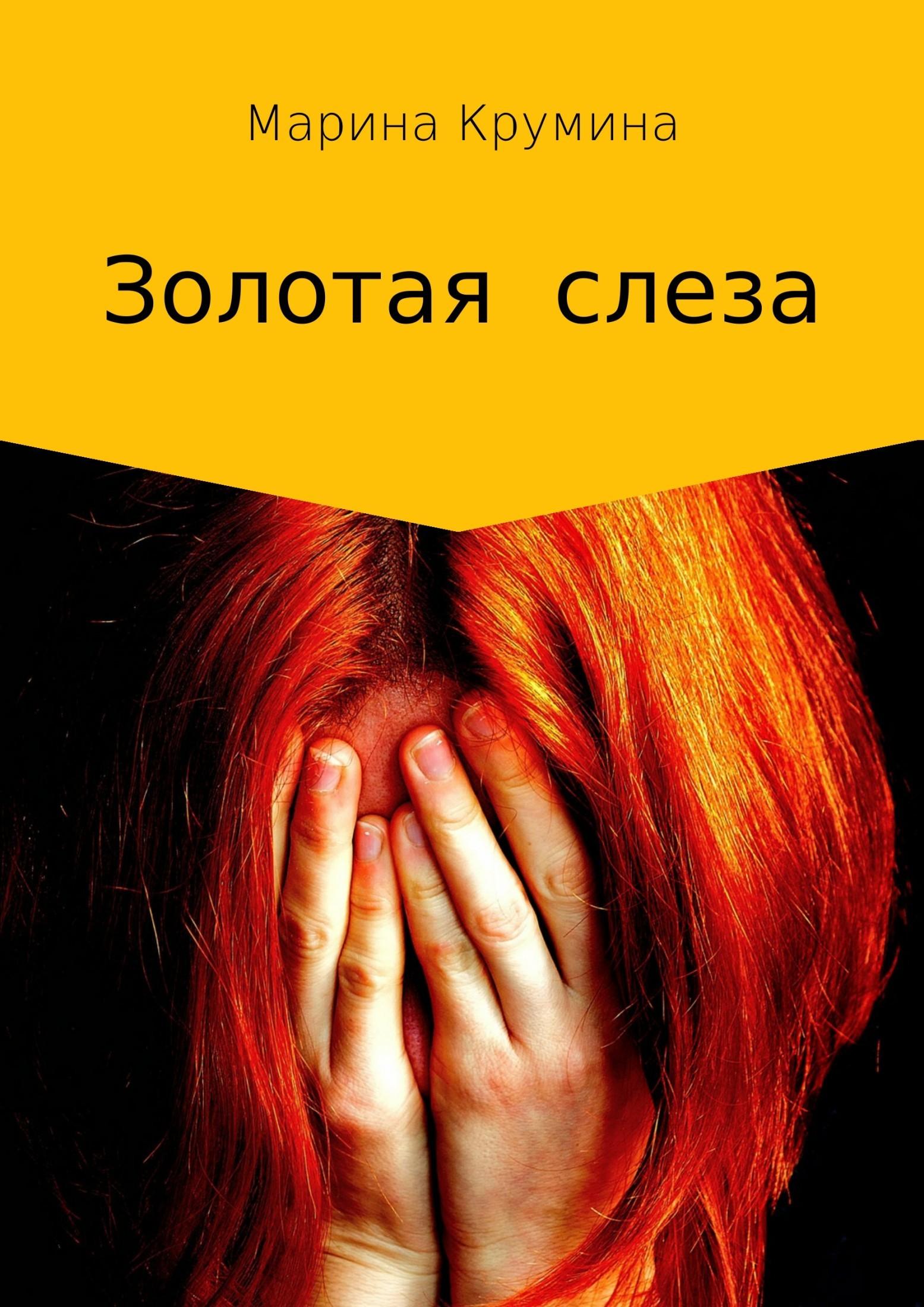 Марина Крумина - Золотая слеза