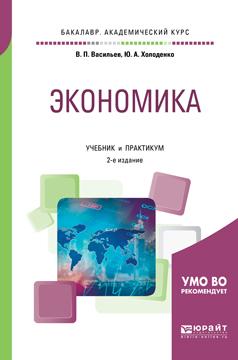 Юрий Александрович Холоденко Экономика 2-е изд., испр. и доп. Учебник и практикум для академического бакалавриата