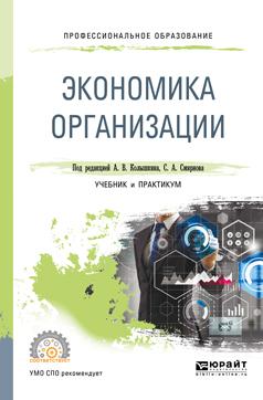 Евгений Федорович Чеберко Экономика организации. Учебник и практикум для СПО