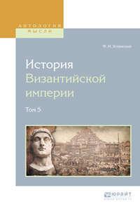 Федор Иванович Успенский - История византийской империи в 8 т. Том 5