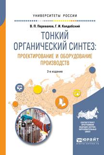 Валерий Павлович Перевалов бесплатно