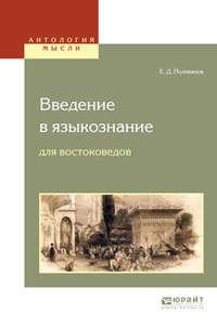 Евгений Дмитриевич Поливанов - Введение в языкознание для востоковедов