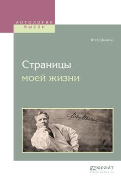 Федор Иванович Шаляпин Страницы моей жизни юрий лотман в моей жизни воспоминания дневники письма