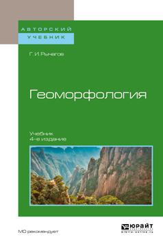 Георгий Иванович Рычагов бесплатно