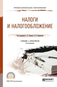 Елена Евгеньевна Смирнова Налоги и налогообложение 3-е изд., пер. и доп. Учебник и практикум для СПО
