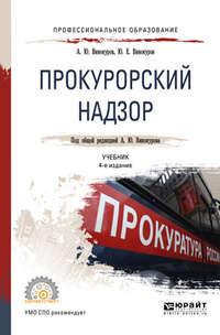 Александр Юрьевич Винокуров - Прокурорский надзор 4-е изд., пер. и доп. Учебник для СПО