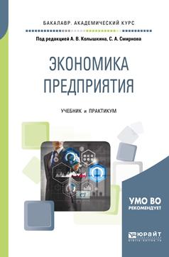 Евгений Федорович Чеберко Экономика предприятия. Учебник и практикум для академического бакалавриата