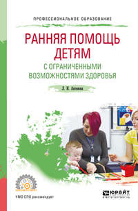 Лидия Ивановна Аксенова - Ранняя помощь детям с ограниченными возможностями здоровья. Учебное пособие для СПО