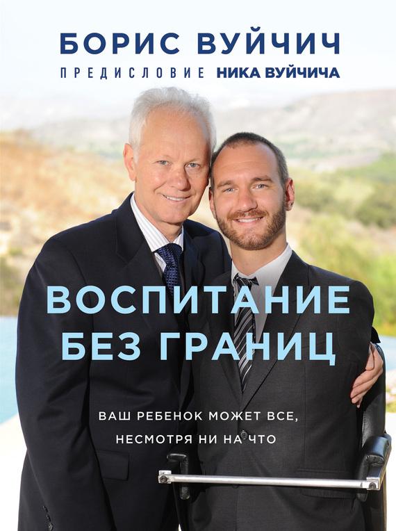 Борис Вуйчич - Воспитание без границ. Ваш ребенок может все, несмотря ни на что