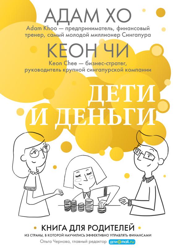 Адам Хо, Кеон Чи - Дети и деньги. Книга для родителей из страны, в которой научились эффективно управлять финансами