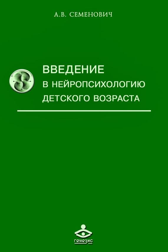 А. В. Семенович бесплатно