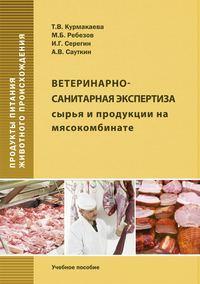 И. Г. Серегин - Ветеринарно-санитарная экспертиза сырья и продукции на мясокомбинате