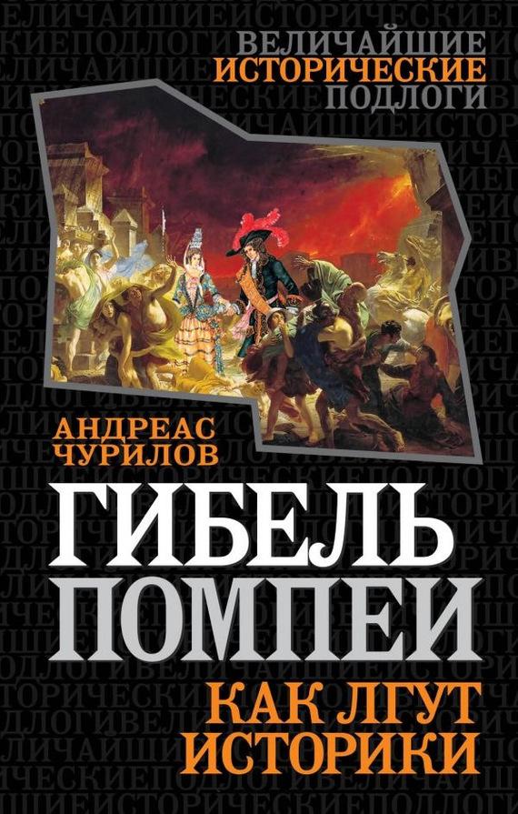 Андреас Чурилов - Гибель Помпеи. Как лгут историки