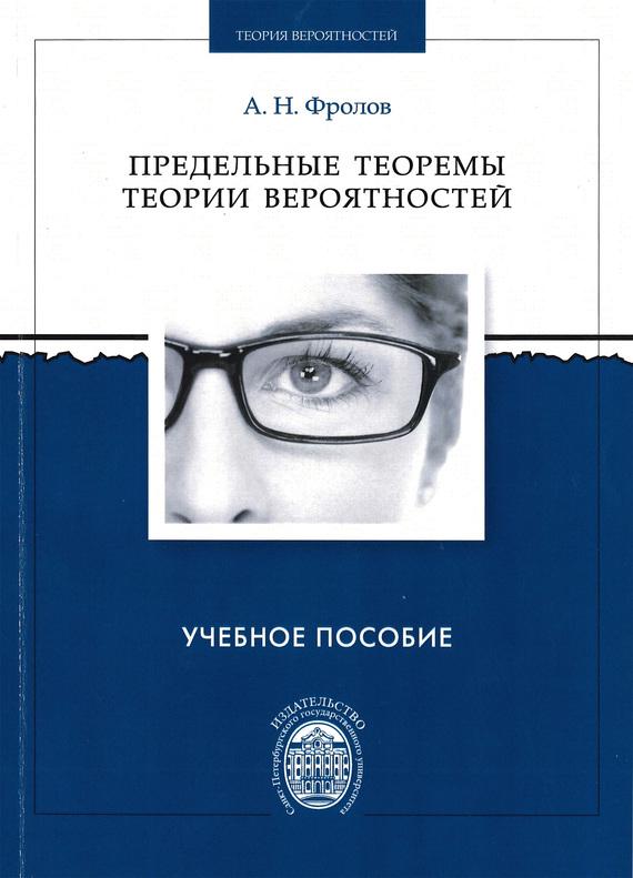 Андрей Фролов Предельные теоремы теории вероятностей ISBN: 978-5-288-05552-2