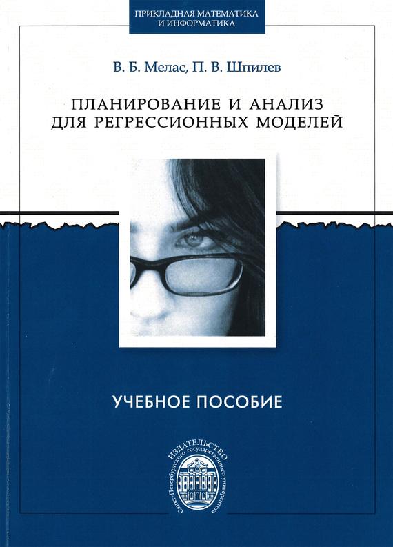 Вячеслав Мелас бесплатно
