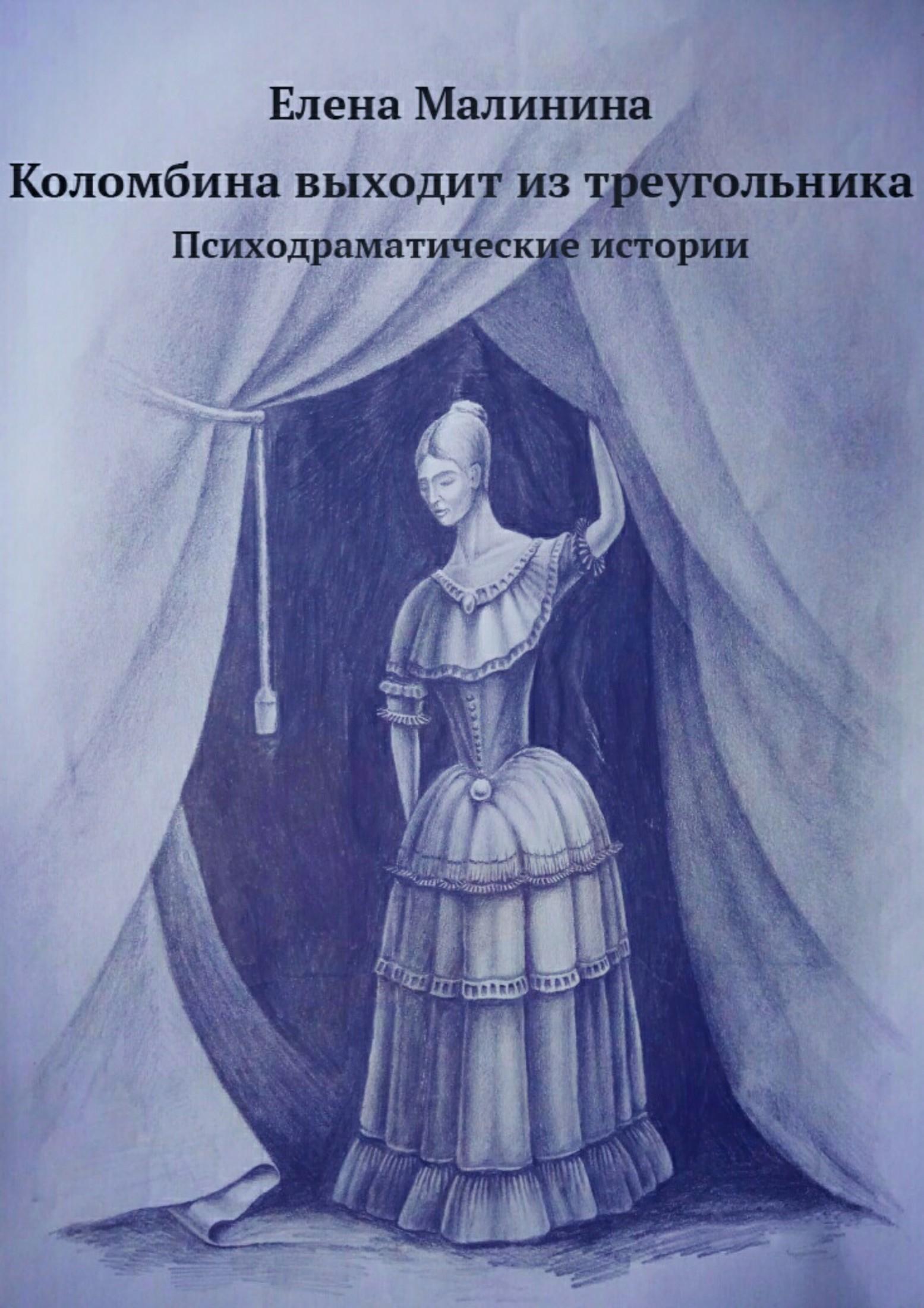 Елена Викторовна Малинина. Коломбина выходит из треугольника. Сборник