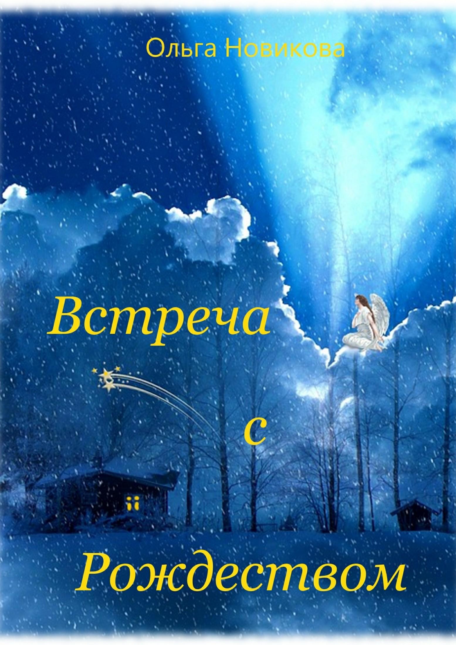 Ольга Николаевна Новикова Встреча с Рождеством блаженный августин энхиридион к лаврентию или о вере надежде и любви