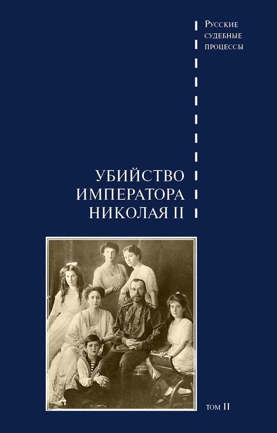 цены Отсутствует Дело об убийстве императора Николая II, его семьи и лиц их окружения. Том 2