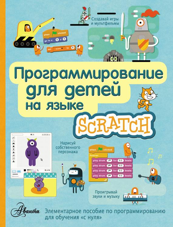 Отсутствует Программирование для детей на языке Scratch кострикин п ред программирование для детей на языке scratch