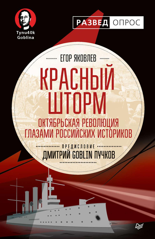 Игорь бунич книги скачать бесплатно в fb2