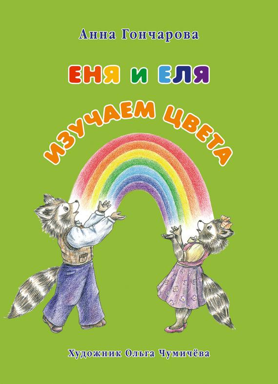 Анна Гончарова Еня и Еля. Изучаем цвета анна гончарова еня и еля летние истории