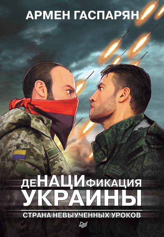 Армен Гаспарян ДеНАЦИфикация Украины. Страна невыученных уроков украйна а была ли украина