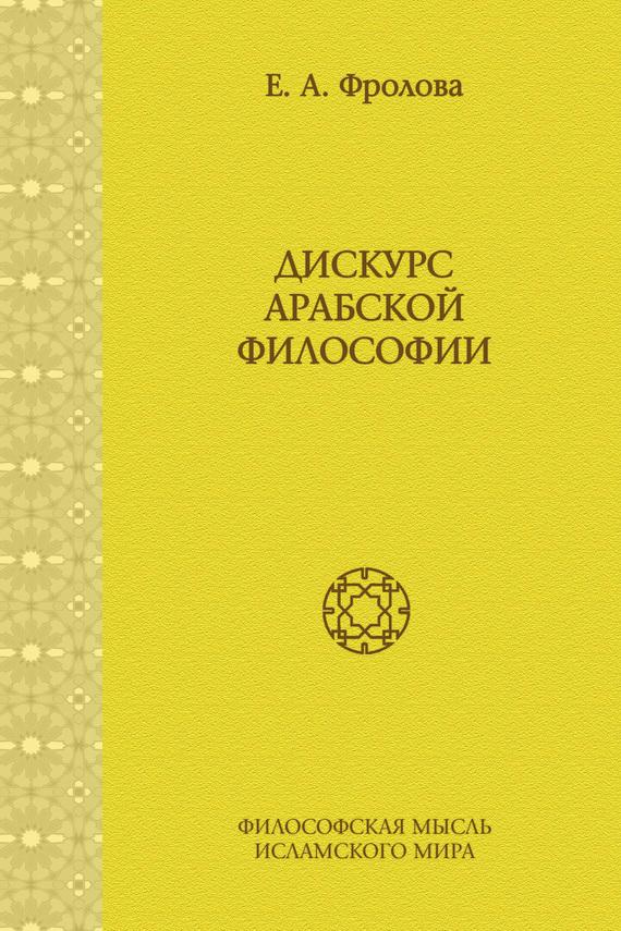 Евгения Антоновна Фролова Дискурс арабской философии мушкетер и фея и другие истории из жизни джонни воробьева