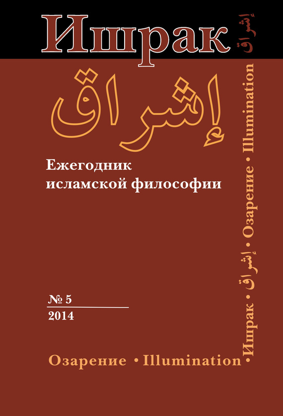 Коллектив авторов Ишрак. Ежегодник исламской философии №5, 2014 / Ishraq. Islamic Philosophy Yearbook №5, 2014 natalie schoon modern islamic banking products and processes in practice