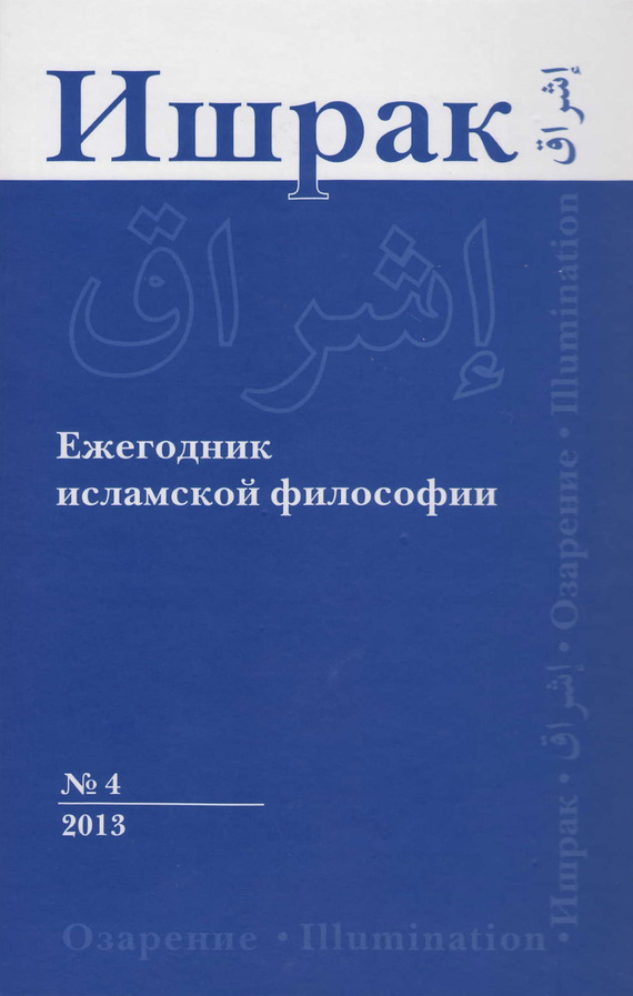 Коллектив авторов Ишрак. Ежегодник исламской философии №4, 2013 / Ishraq. Islamic Philosophy Yearbook №4, 2013 natalie schoon modern islamic banking products and processes in practice