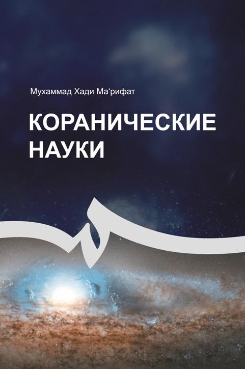 Мухаммад Хади Ма'рифат Коранические науки
