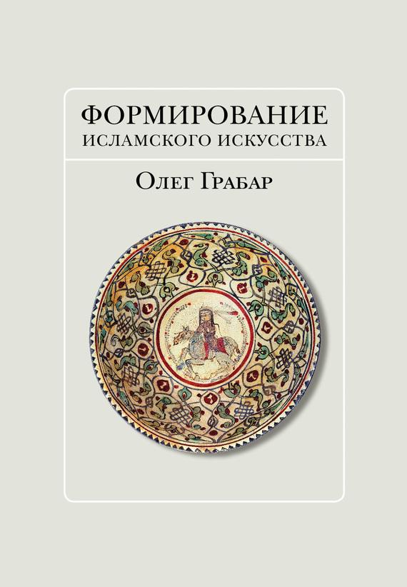 Олег Грабар Формирование исламского искусства искусство исламского сада