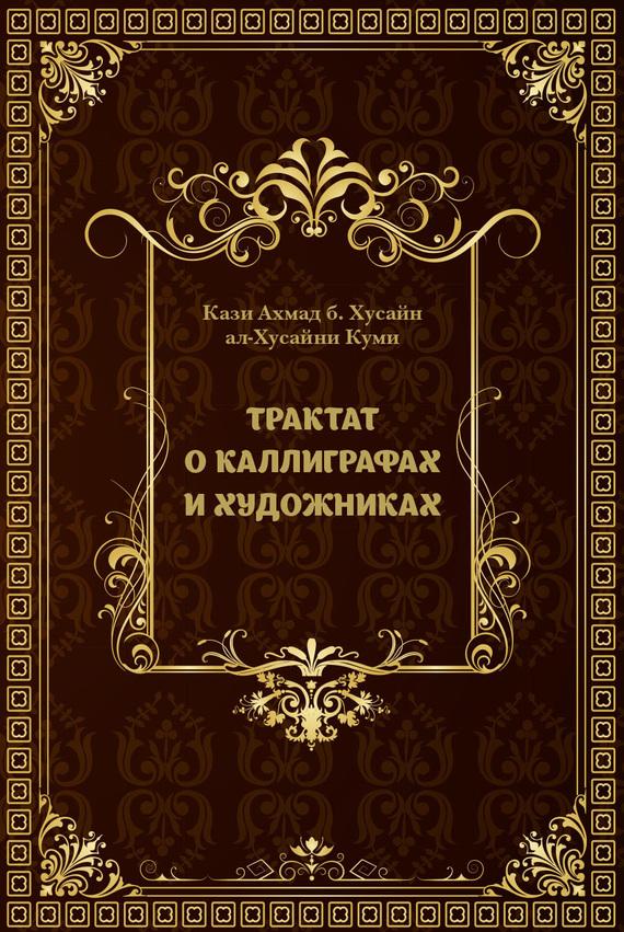 Кази Ахмад б. Хусайн ал-Хусайни Куми Трактат о каллиграфах и художниках