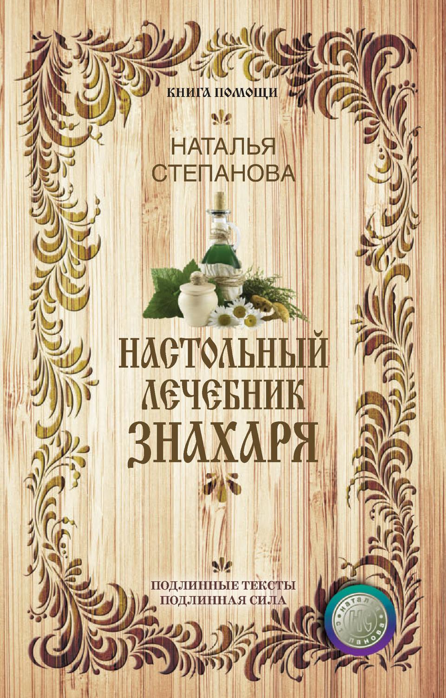 Скачать книгу 909 заговоров сибирской целительницы
