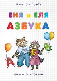 Анна Гончарова - Еня и Еля. Азбука