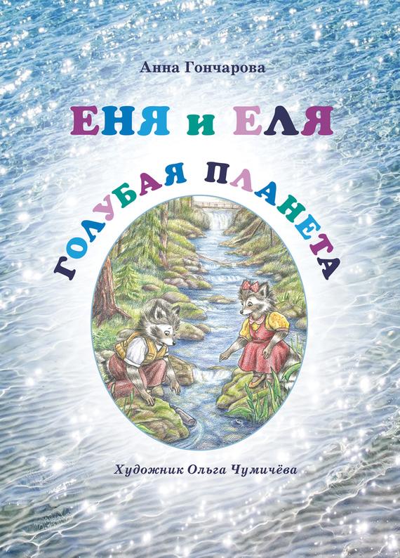 Анна Гончарова Еня и Еля. Голубая планета анна гончарова еня и еля летние истории