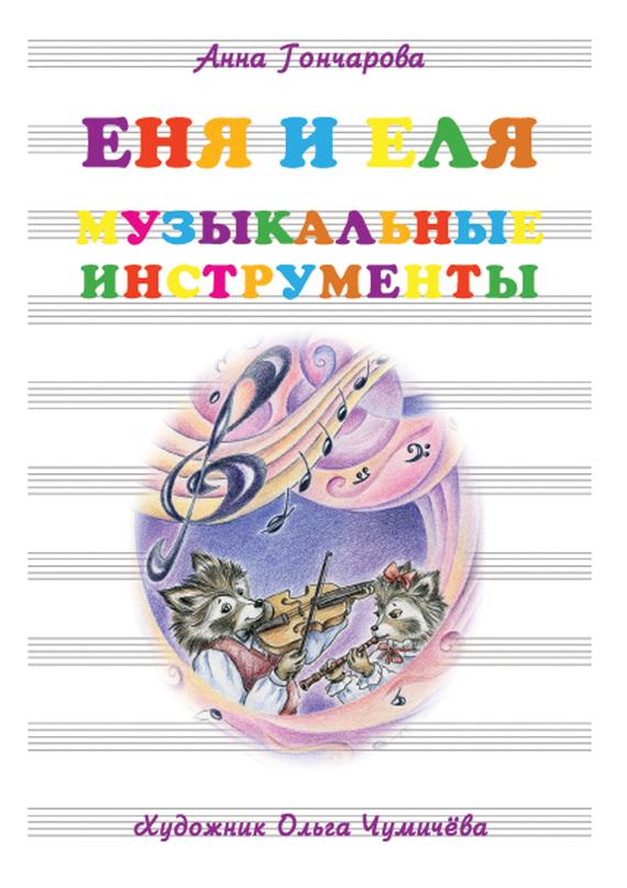 Анна Гончарова Еня и Еля. Музыкальные инструменты анна игнатова вектор пластилина