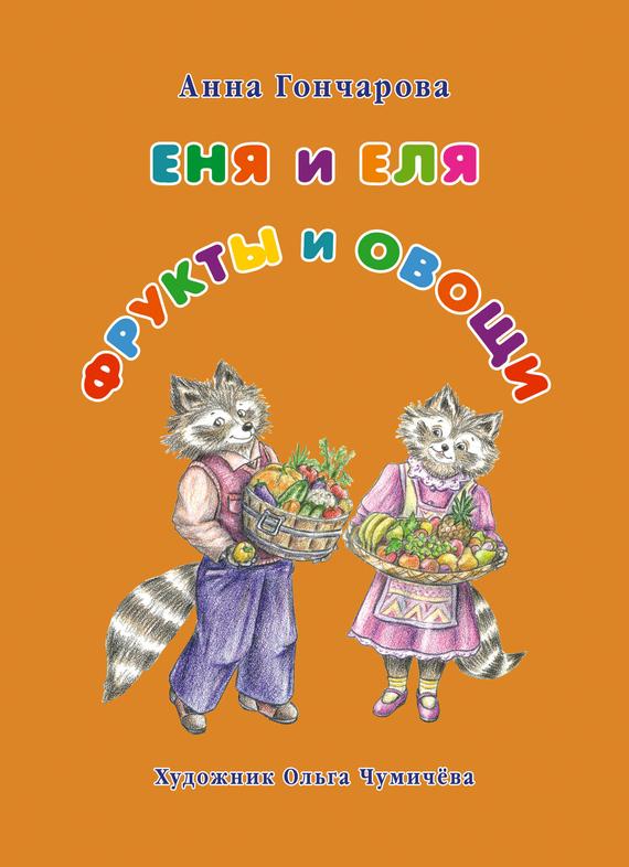 Анна Гончарова Еня и Еля. Фрукты и овощи анна гончарова еня и еля летние истории