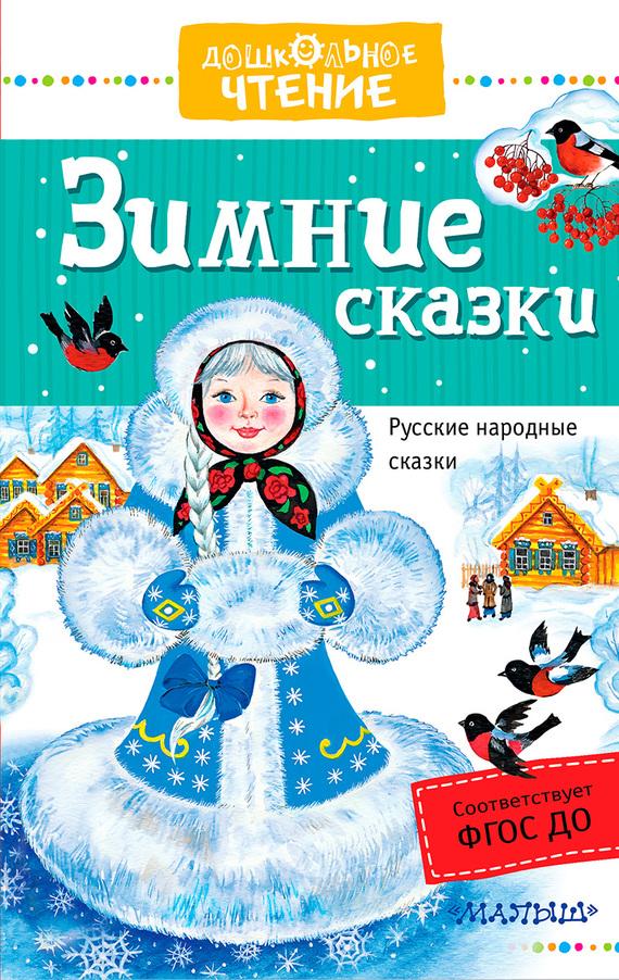 Отсутствует Зимние сказки. Русские народные сказки азбукварик золушка и другие сказки говорящие сказки