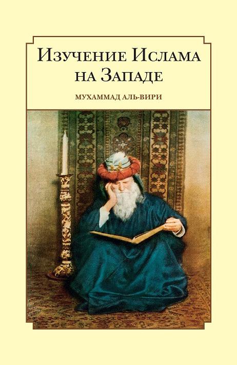 Мухаммад Аль-Вири Изучение ислама на Западе ISBN: 978-5-906016-97-3 аль мунаджид мухаммад салих муфсидат недуги сердца