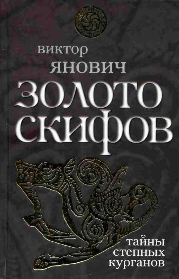 Виктор Янович - Золото скифов: тайны степных курганов