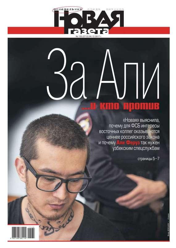 Редакция газеты Новая газета Новая Газета 135-2017