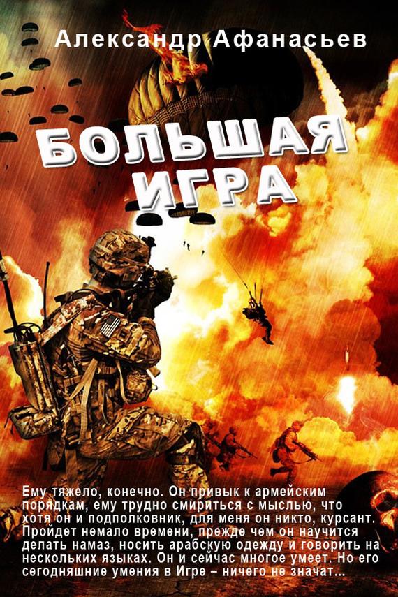 Александр Афанасьев Большая игра