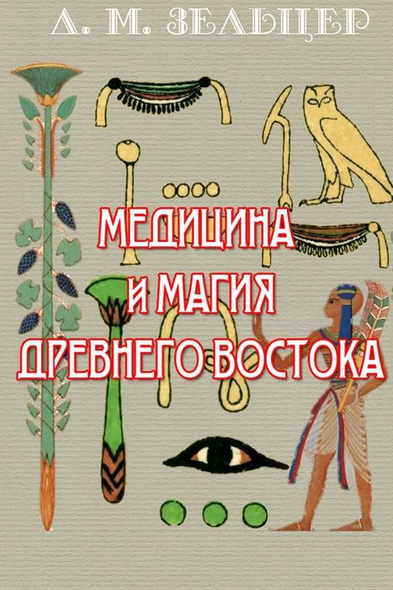 Д. Зельцер - Медицина и магия Древнего Востока