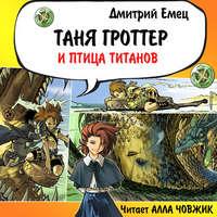 Дмитрий Емец - Таня Гроттер и птица титанов