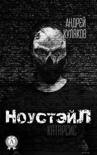 Андрей Кулаков - НоустэйЛ: Катарсис