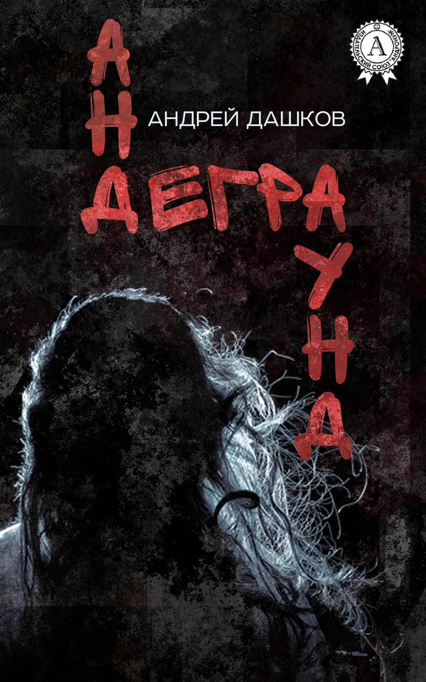 Андрей дашков книги скачать бесплатно торрент