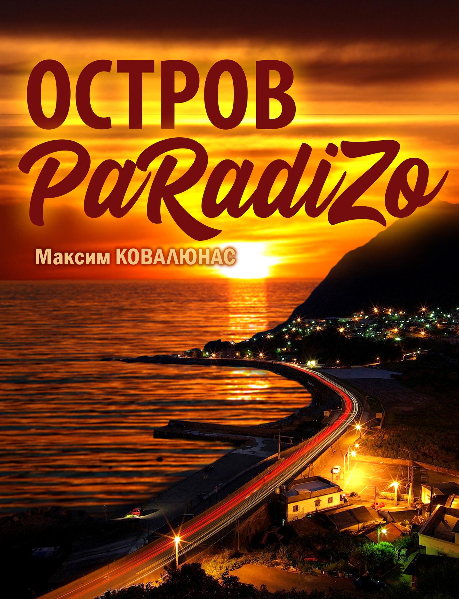 Максим Ковалюнас Остров Paradizo кто мы о земле земном отечестве и государстве