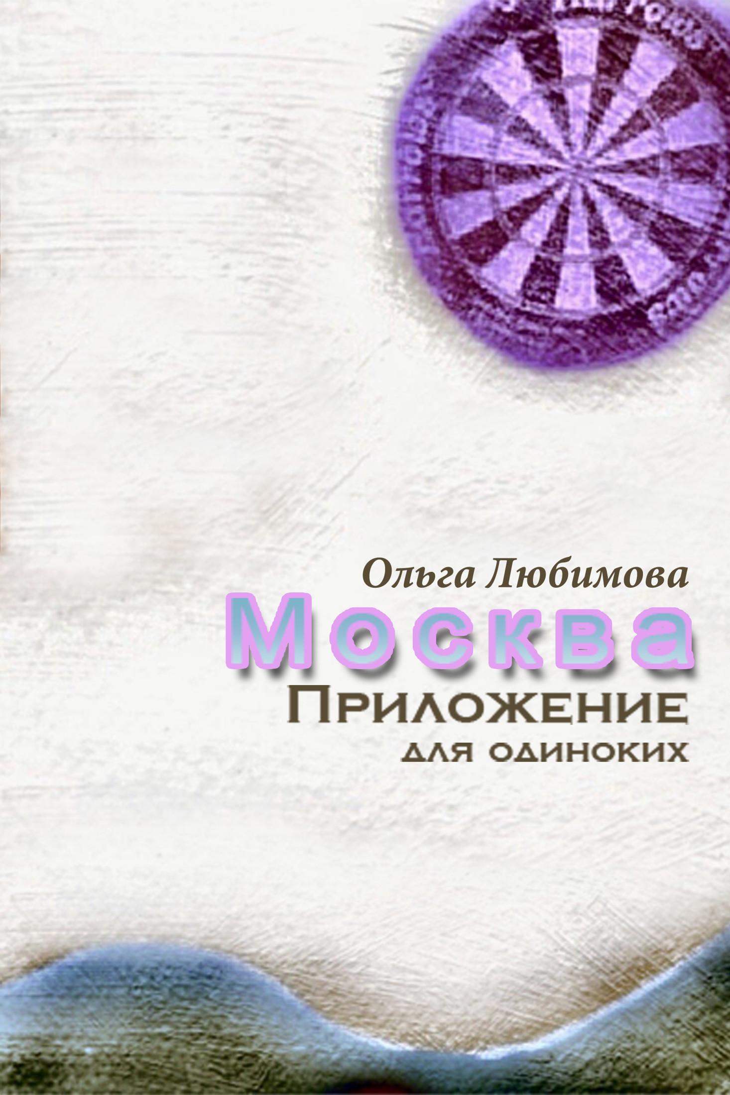 Ольга Любимова - Москва. Приложение дляодиноких